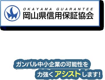岡山県信用保証協会